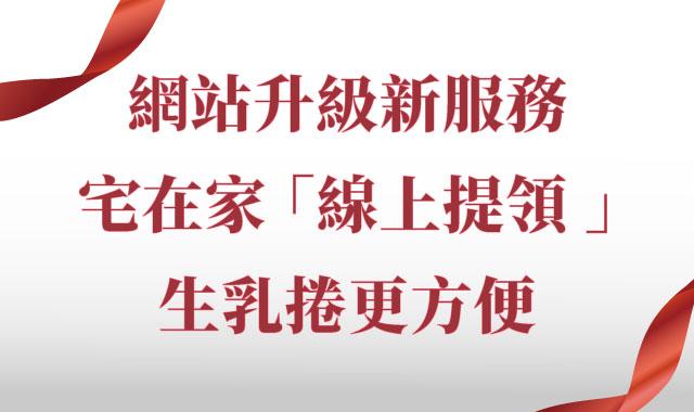 新官網新服務_線上提領生乳捲與甜點步驟