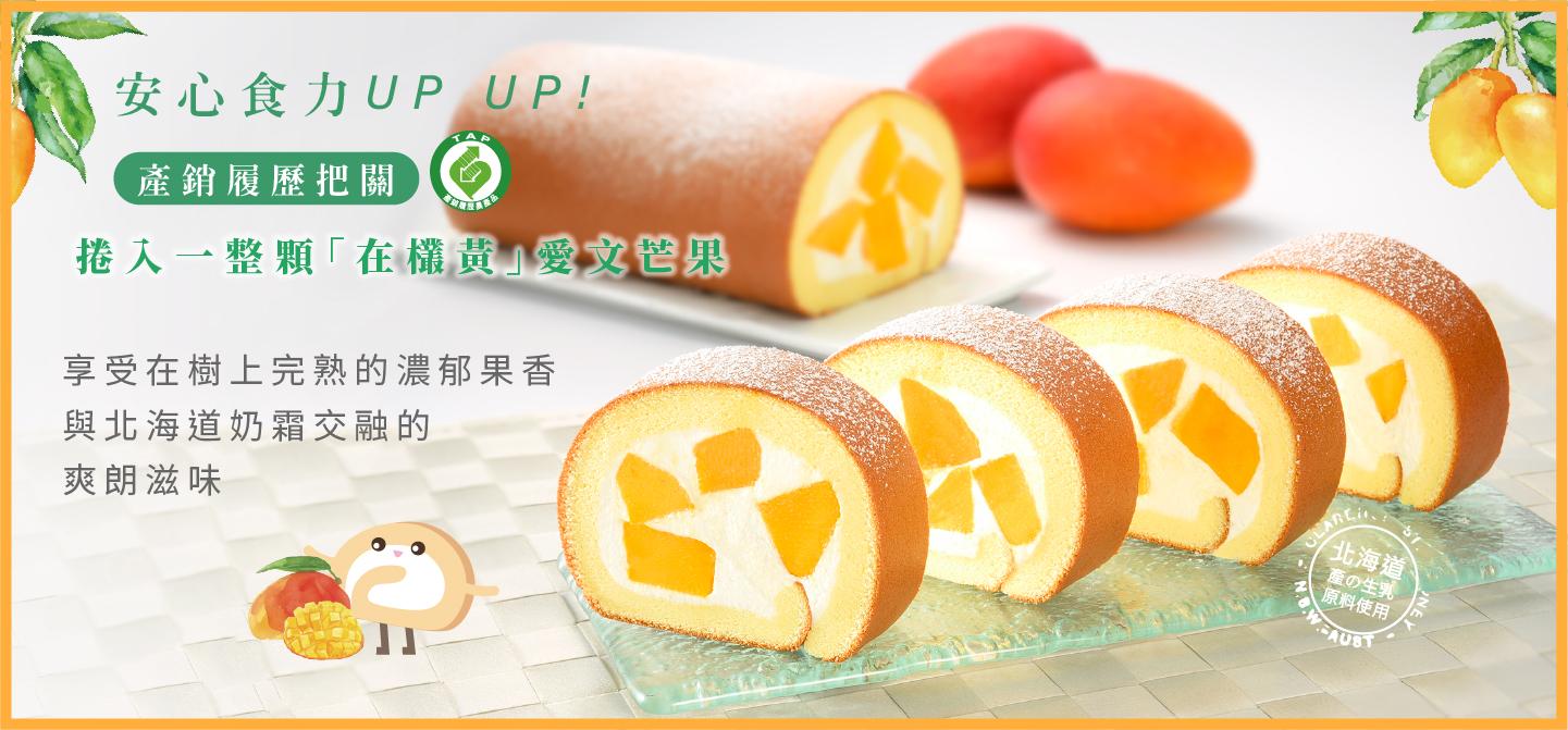 2-新鮮芒果生乳捲