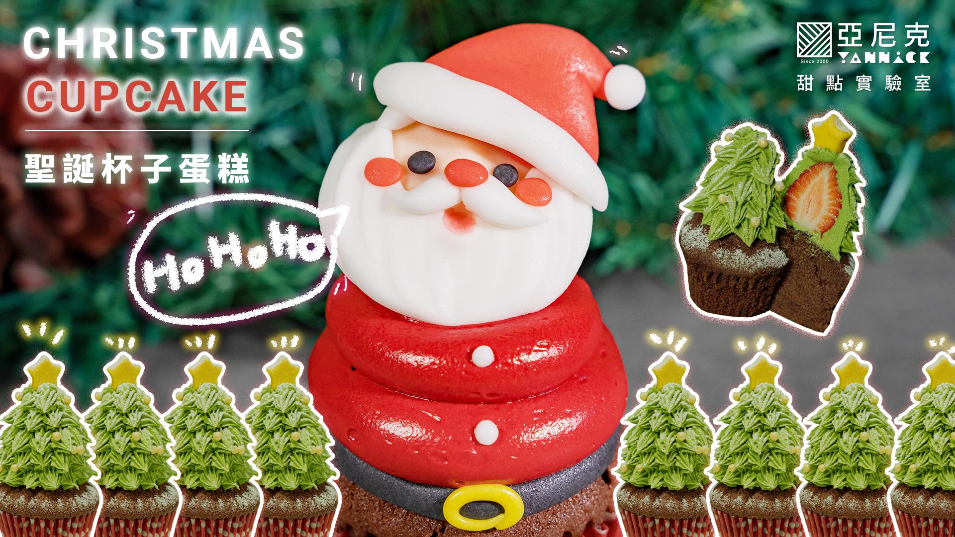 【YouTube甜點實驗室】聖誕巧克力杯子蛋糕。翻糖聖誕老公公 & 抹茶草莓聖誕樹