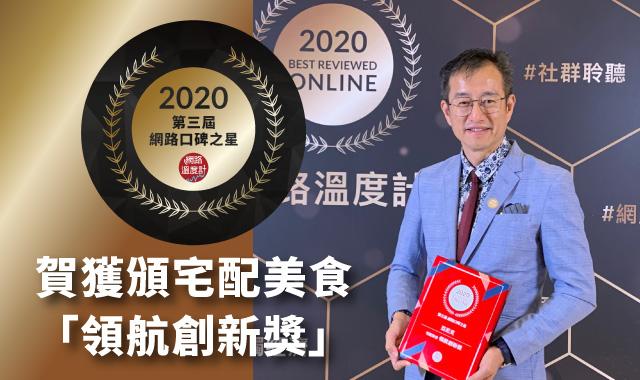 賀亞尼克獲頒2020網路口碑之星宅配美食「領航創新獎」