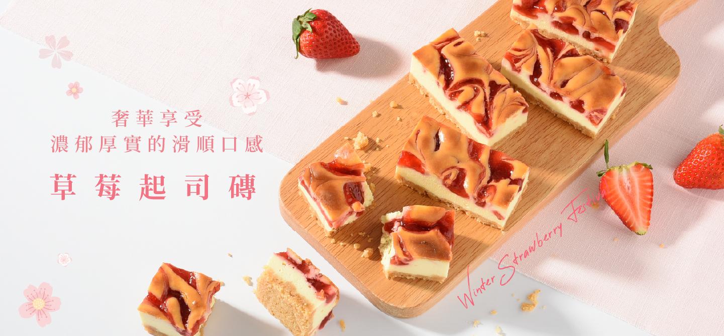 9-春季草莓起司磚