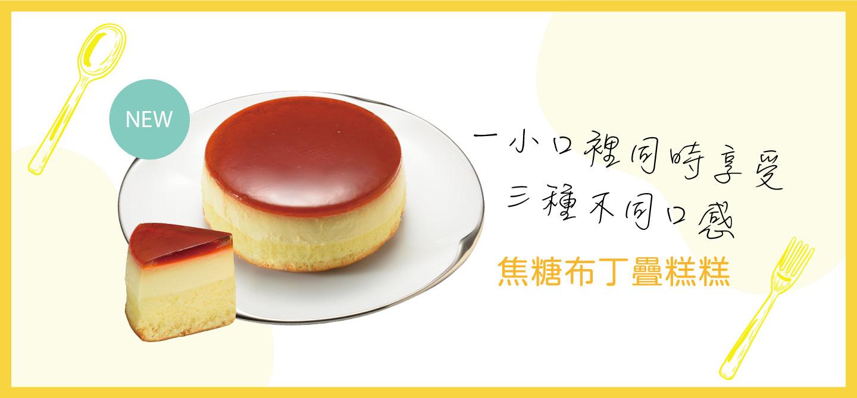 10-焦糖布丁疊糕糕