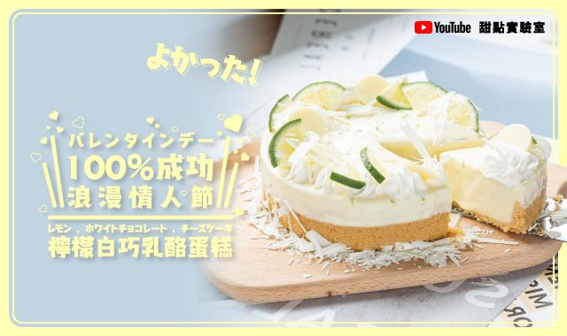 【YouTube甜點實驗室】白色情人節限定!檸檬白巧乳酪蛋糕教學