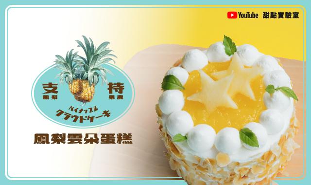 【YouTube甜點實驗室】支持鳳梨果農!鳳梨雲朵蛋糕