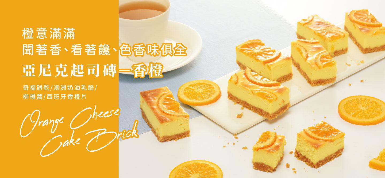橙香起司磚新上市