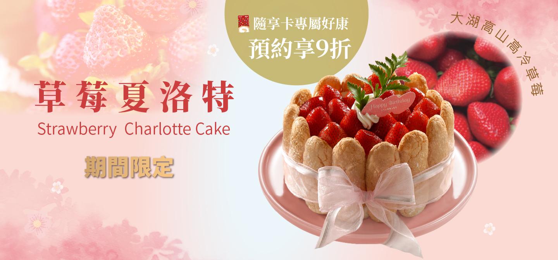 4-春季草莓夏洛特