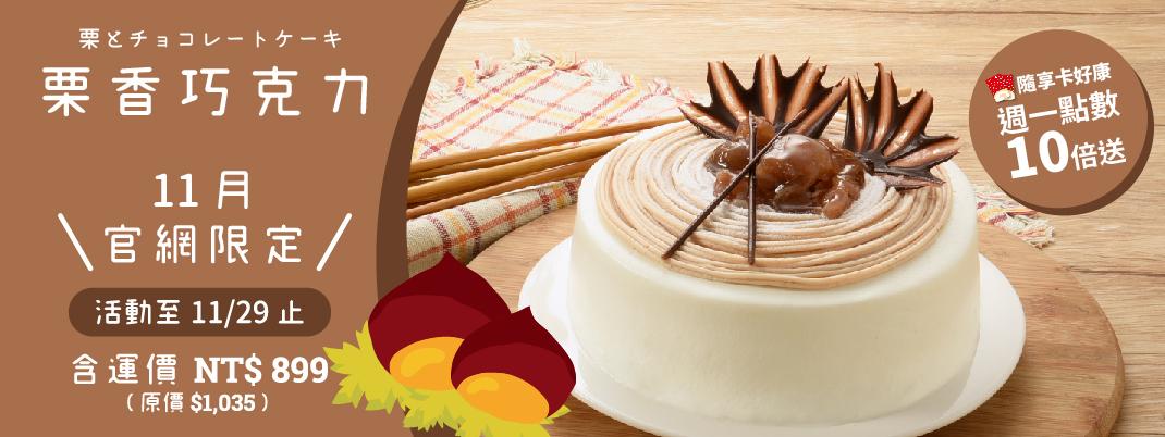 (每月限定)生日蛋糕館別BN