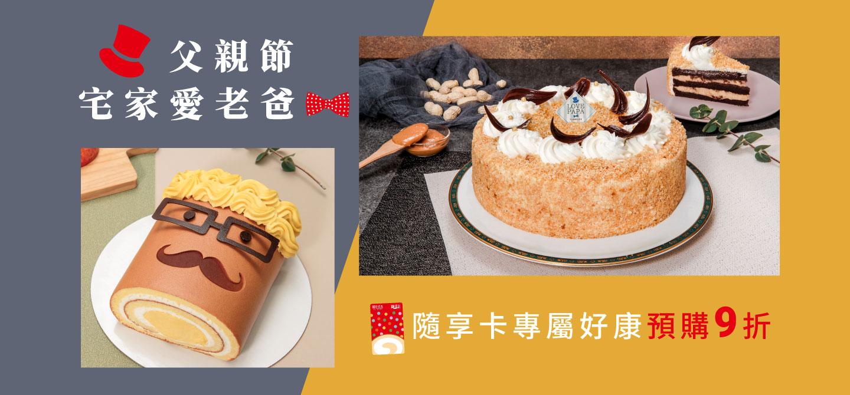 9-父親節蛋糕