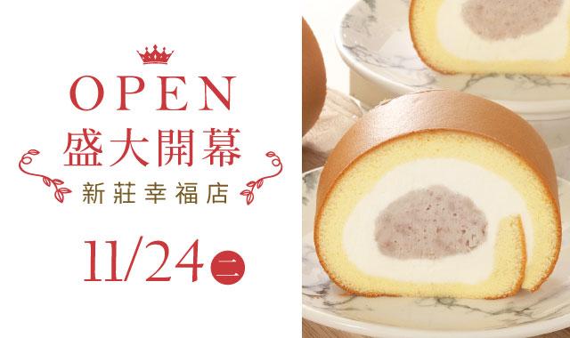 亞尼克新莊幸福店11/24開幕!
