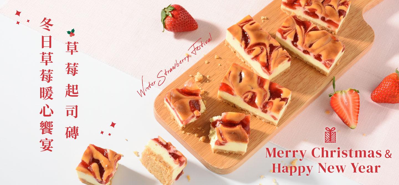 2020_耶誕節暨草莓季_草莓起司磚