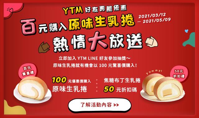 YTM蛋糕販賣機 - 現場折價券使用說明