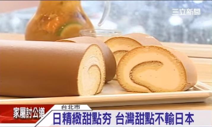 日精緻甜點夯 台灣甜點不輸日本