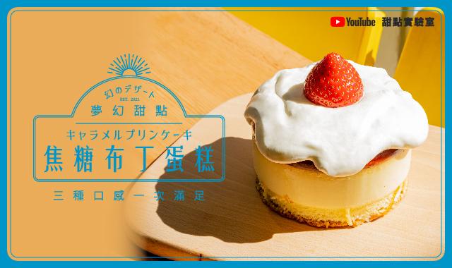 【YouTube甜點實驗室】從漫畫出來的夢幻甜點!「昭和風」焦糖布丁蛋糕,一次享受三層幸福美味!