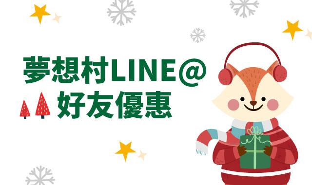 LINE@限定優惠