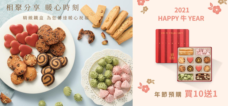 【一口餅乾禮盒】新品上市
