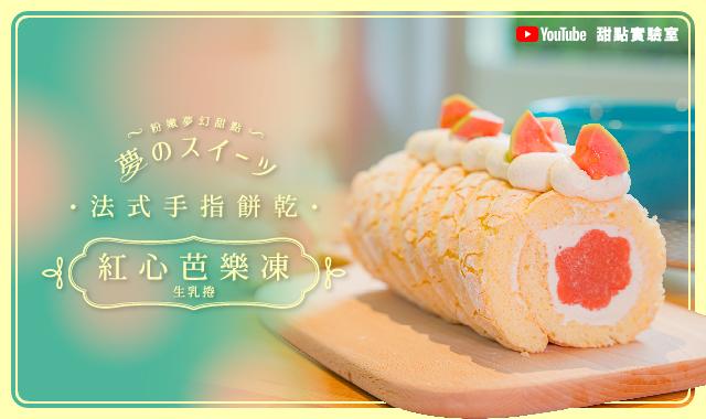 【YouTube甜點實驗室】「法式手指餅乾」紅心芭樂凍生乳捲