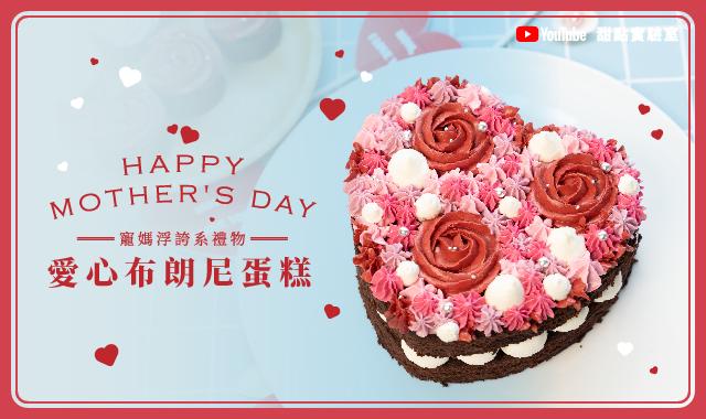 超夢幻高顏值母親節蛋糕「布朗尼愛心蛋糕」!美到一顆心噗通噗通的狂跳❤️