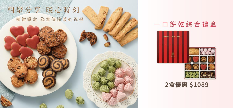 11-一口餅乾綜合禮盒