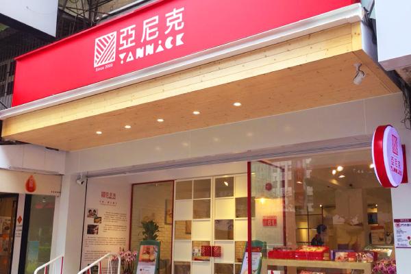 台北民生店