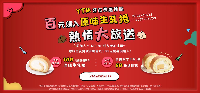 5-活動YTM抽100元生乳捲