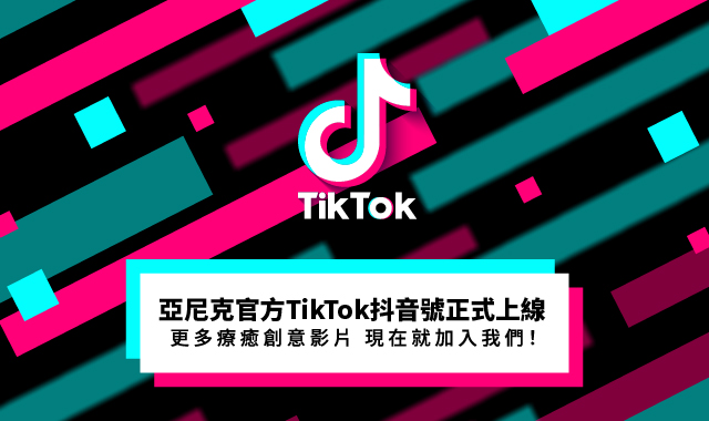 官方TikTok正式上線