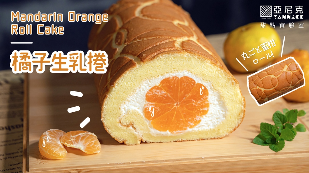 【YouTube甜點實驗室】把橘子捲到生乳捲🍊!香甜清爽X蜂蜜橙香,為新年帶來大吉大利!