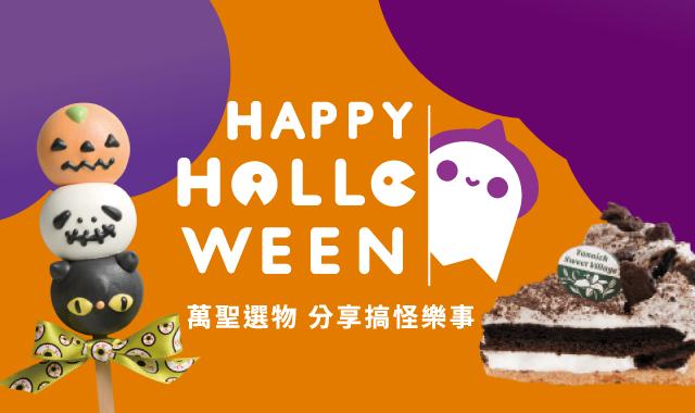 【9/23上市】Happy Halloween