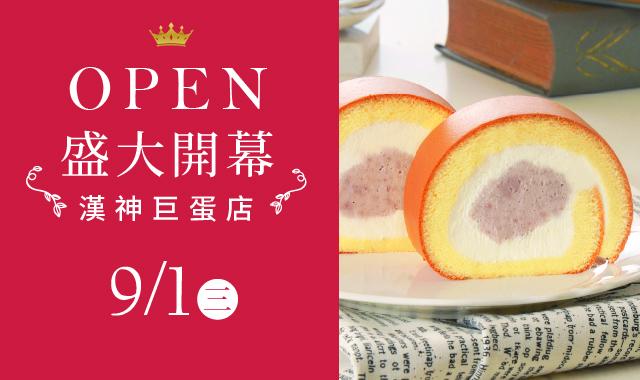 9/1高雄漢神巨蛋店盛大開幕