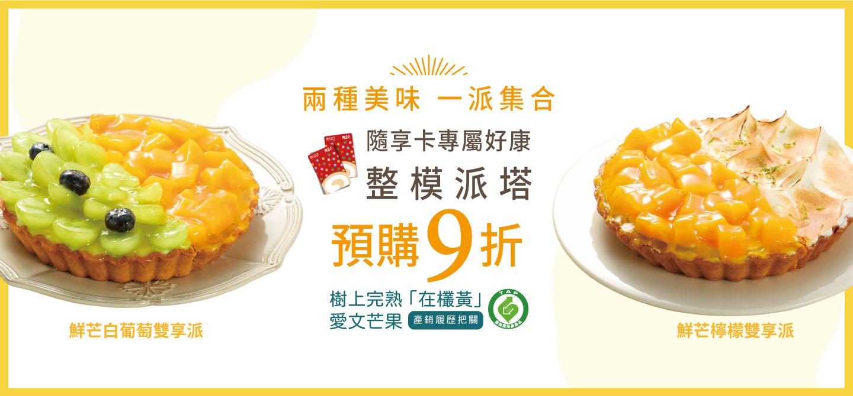 芒果雙享派