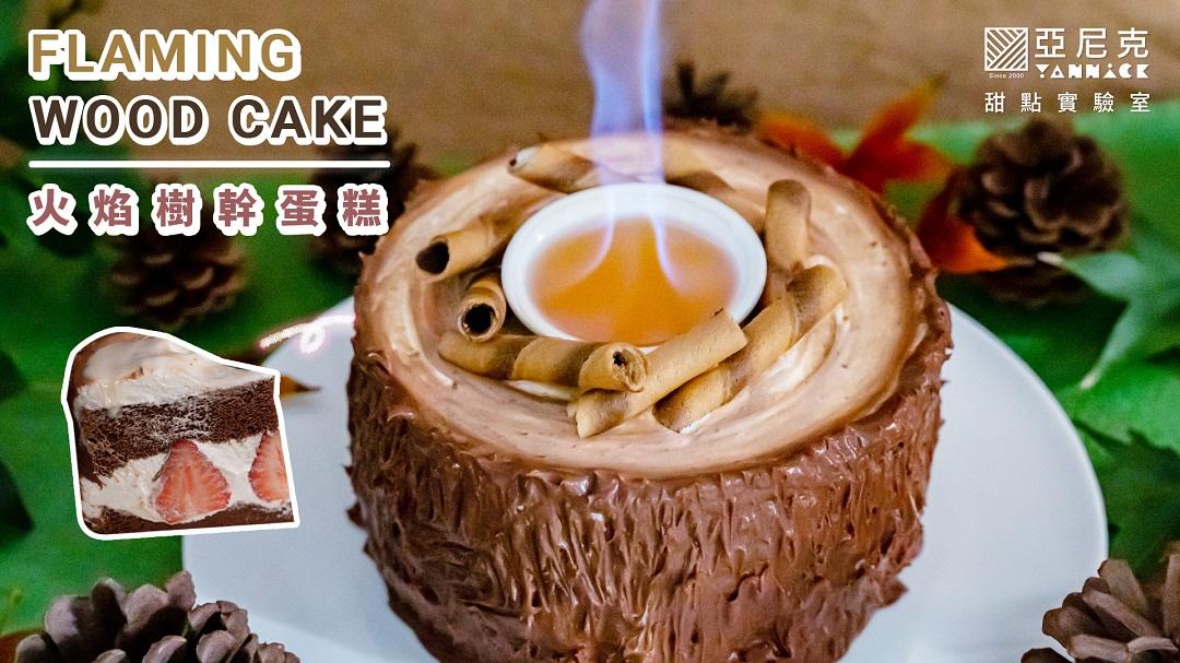 【YouTube甜點實驗室】2021年轉運靠這招!法國人的新年傳統🔥 火焰樹幹蛋糕🌲
