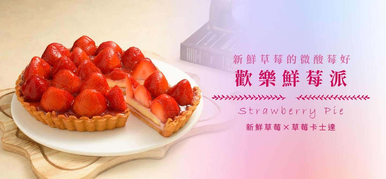 線上購物主頁KV- 鮮莓派