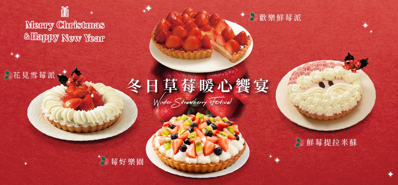 冬日草莓饗宴