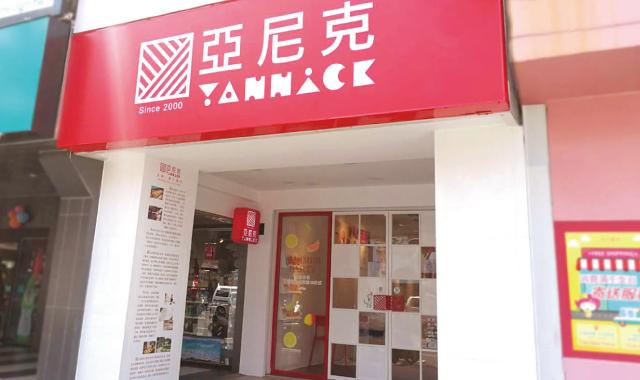 嘉義中山店