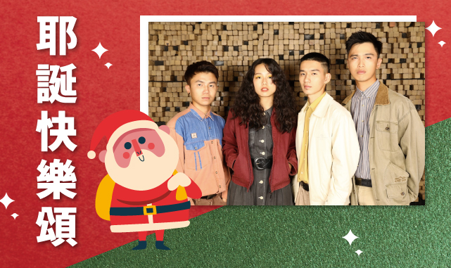 耶誕快樂頌 野餐音樂會
