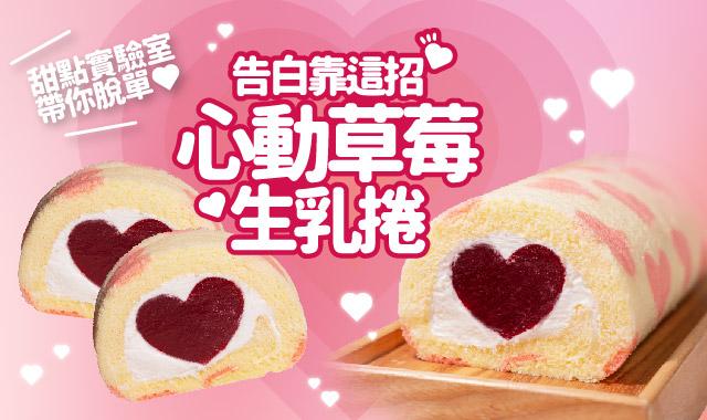 甜點實驗室上片囉!告白最強助攻!草莓心凍蛋糕捲