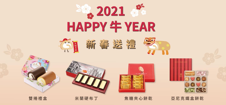 2021新春-送禮