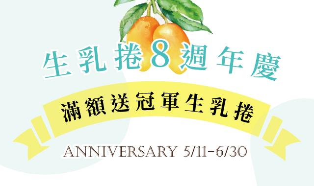 【5/11上市】生乳捲8週年慶 滿額贈