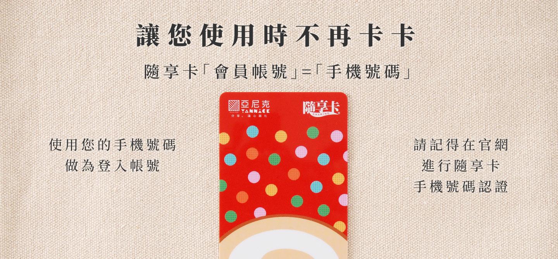 20-隨享卡使用不卡卡