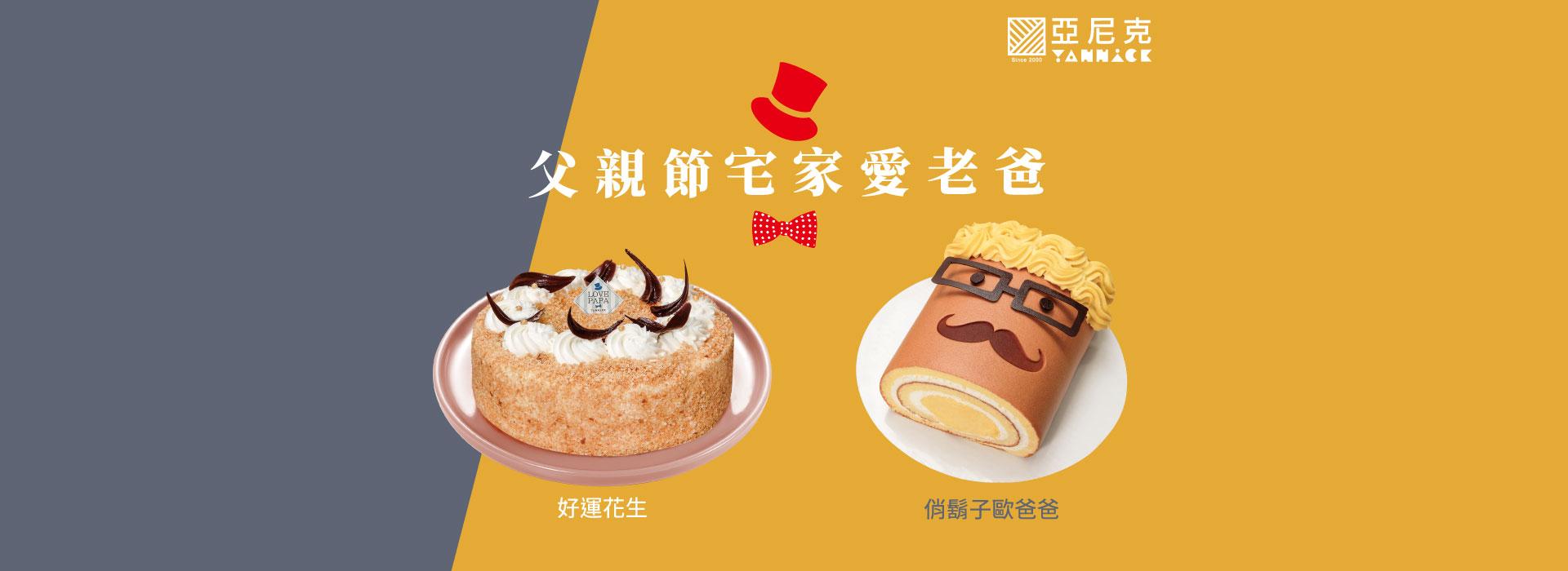 線上購物-生日蛋糕-(父親節)