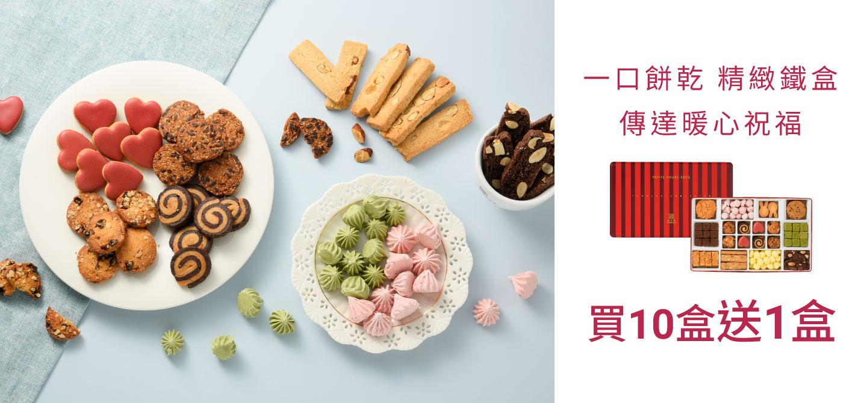 線上購物主頁KV-一口餅乾