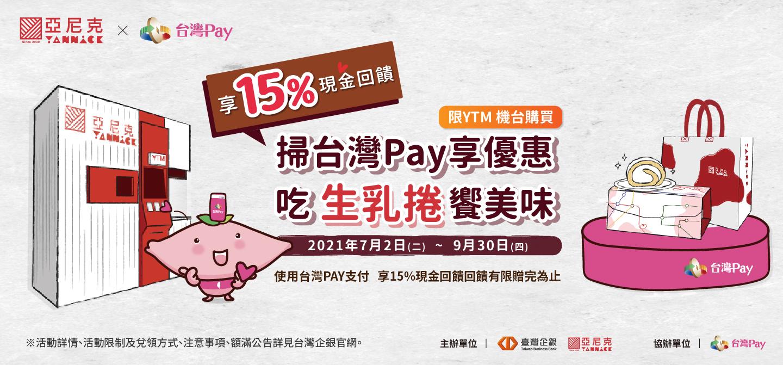 台灣PAY與YTM活動