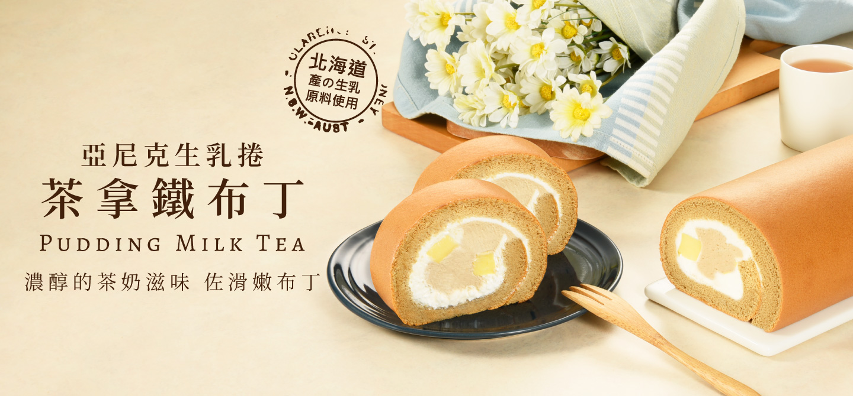 茶拿鐵布丁