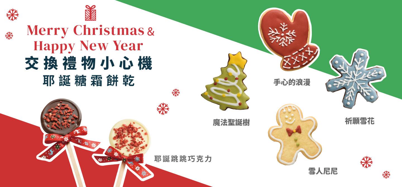 2020_耶誕節暨草莓季_耶誕糖霜餅乾