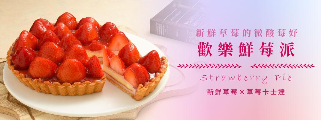 線上購物-6.8吋派塔(野莓派)
