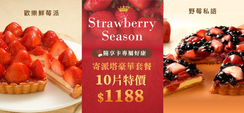 草莓寄派套餐