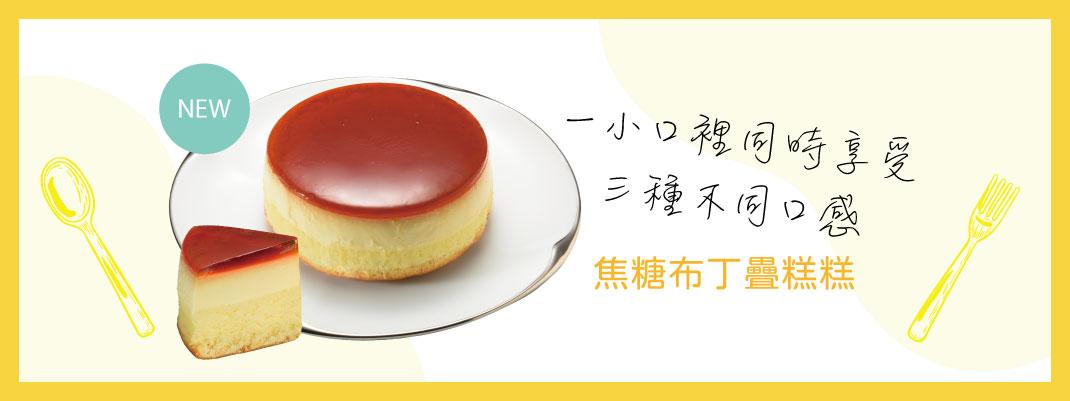 04亞尼克門市-商品介紹-切片蛋糕
