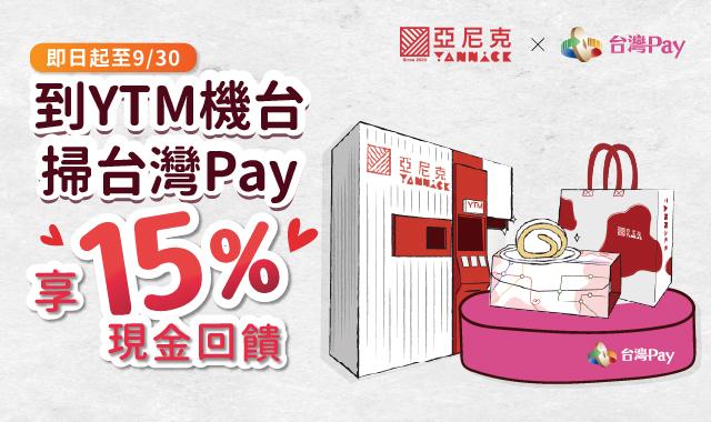 【YTM限定】掃台灣Pay享優惠