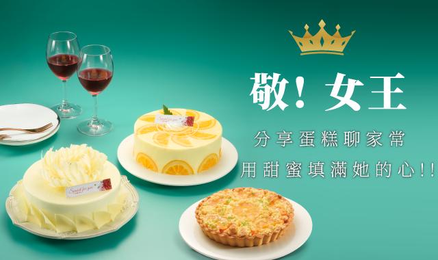 2021年母親節蛋糕 用甜蜜填滿她的心