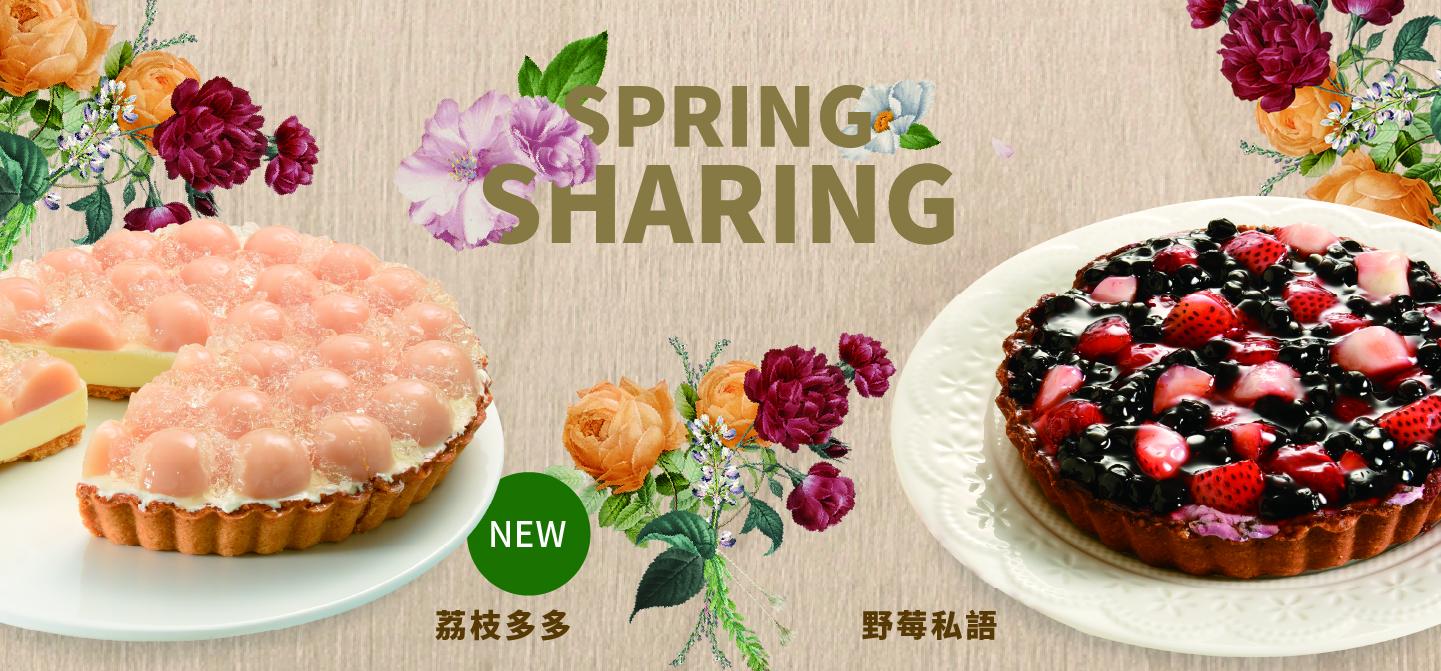 新品上市/荔枝多多&野莓私語