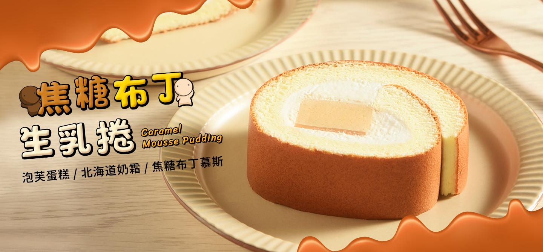 4-焦糖布丁生乳捲YTM